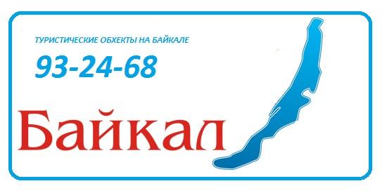 smallCAR-na-Baikal-logo 2